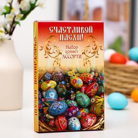 """Шоколадные конфеты """"Ассорти"""", 125 г, (дизайн АС4)"""