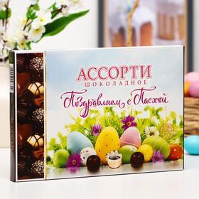 """Набор """"Ассорти Шоколадное"""", 210 г"""