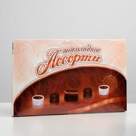 """Набор """"Шоколадное Ассорти"""" (коричневый), 250 г"""