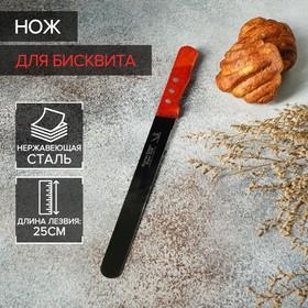 """Нож для бисквита, ровный край, ручка дерево, рабочая поверхность 25 см (""""10"""")"""