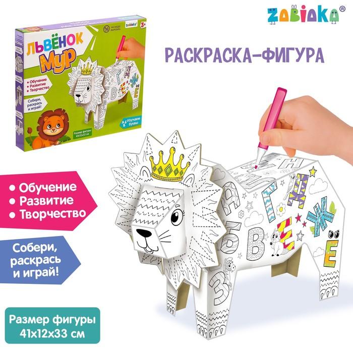 Набор для творчества «Львёнок Мур», раскраска-конструктор из картона