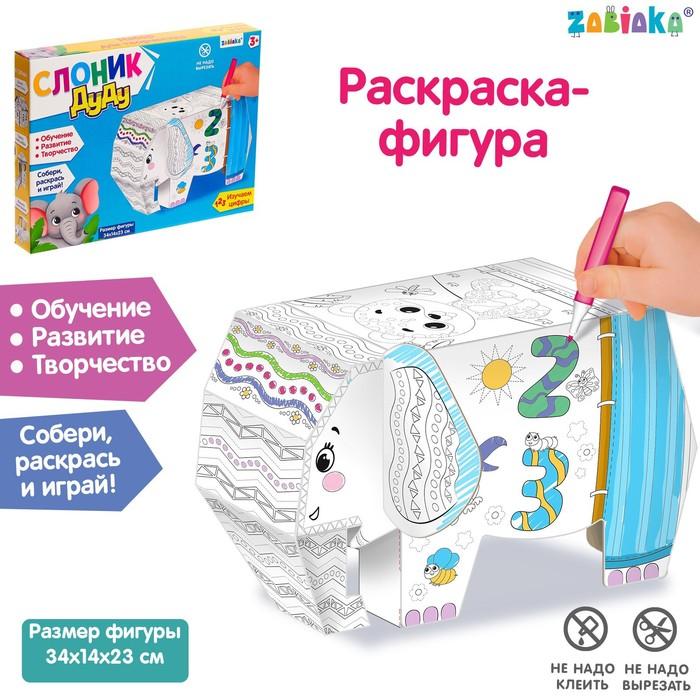 Набор для творчества «Слоник Дуду», раскраска-конструктор из картона - фото 105606319