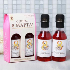 """Набор """"С днем 8 Марта"""" гель для душа вино, шампунь вино"""