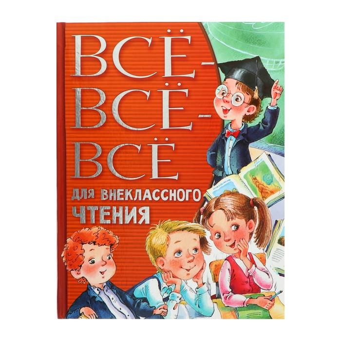«Всё-всё-всё для внеклассного чтения», Михалков С. В., Успенский Э. Н. - фото 981104