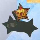 Открытка поздравительная «23 Февраля», 9  х 8,5 см