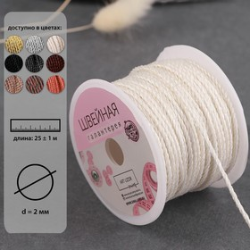The thread for weaving 25 ± 1m d2mm No. 2 white AU.