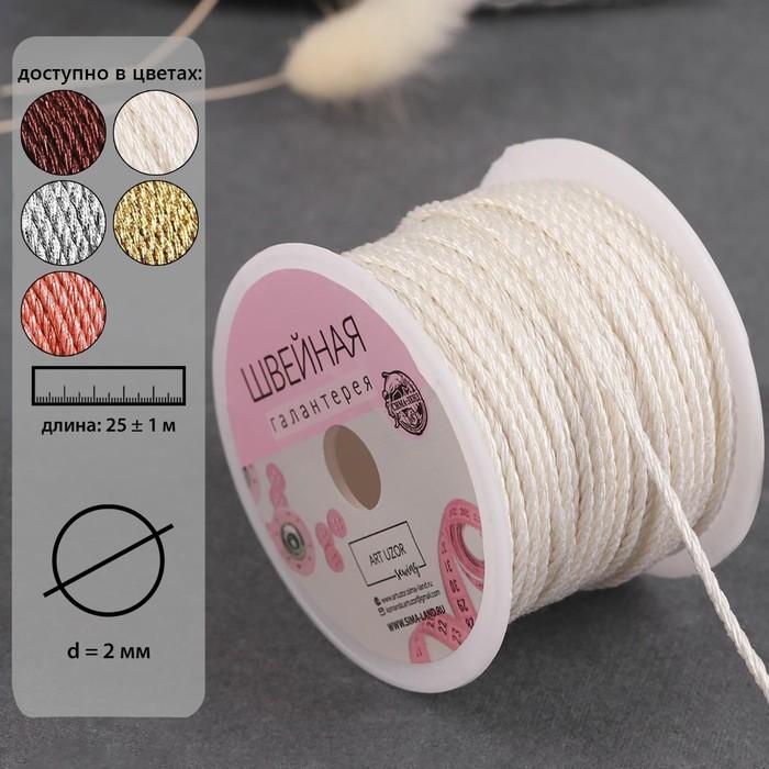 Нить для плетения, d = 2 мм, 25 ± 1 м, цвет белый