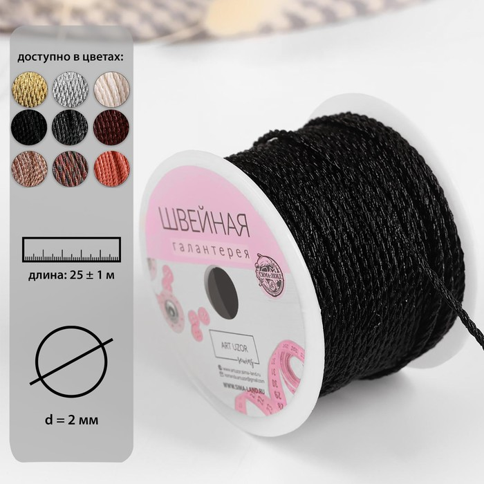 Нить для плетения, d = 2 мм, 25 ± 1 м, цвет чёрный №8 - фото 696079