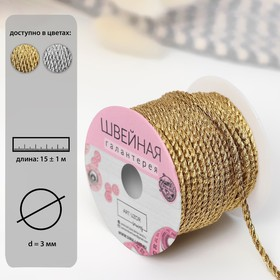 The thread for weaving 15 ± 1m d3mm No. 23 gold AU.