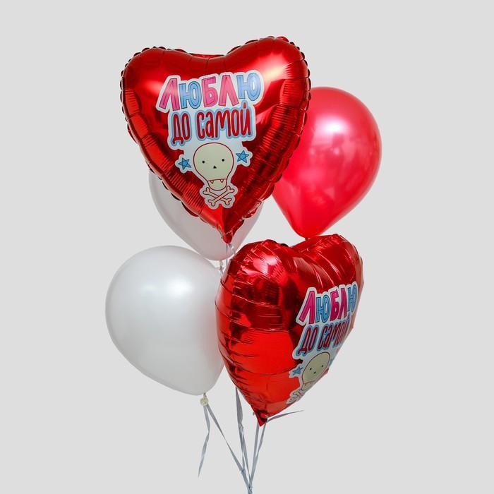 Букет из шаров «Люблю до самой….», набор 5 шт. + грузик - фото 7639721