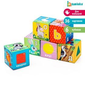 Игрушка мягконабивная, кубики «Алфавит», 8 × 8 см, 6 шт.