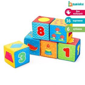Игрушка мягконабивная, кубики «Обучающие», 8 × 8 см, 6 шт.