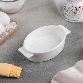 Блюдо для запекания Доляна «Бон Аппетит», 200 мл, 15,7×9,5×4 см, цвет белый