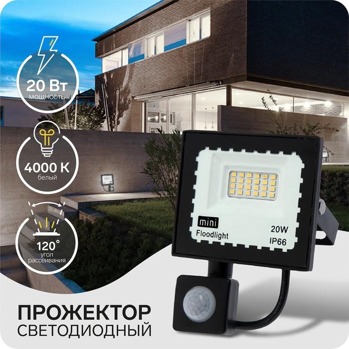 Прожектор светодиодный Luazon Lighting 20 Вт, 1800 Лм, 4000К, Датчик движения, IP66