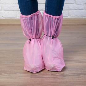 """Чехлы для обуви """"Непромокайка"""", длина стопы 30см, розовые"""