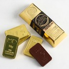 Шоколадные слитки «Настоящему мужчине», 6 шт.