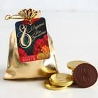 Шоколадные монеты «Ты золото», 10 шт.