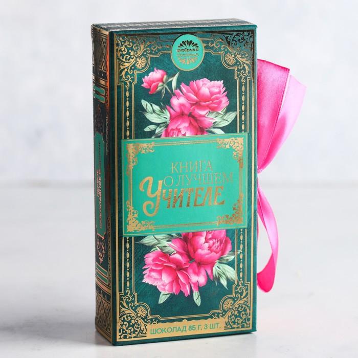 Шоколад «Книга о лучшем учителе», 85 г × 3 шт.