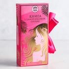 Шоколад «Книга о самой красивой девушке», 85 г × 3 шт.