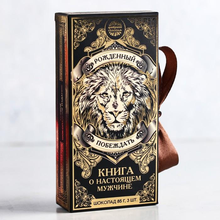 Шоколад «Книга о настоящем мужчине», 85 г × 3 шт.