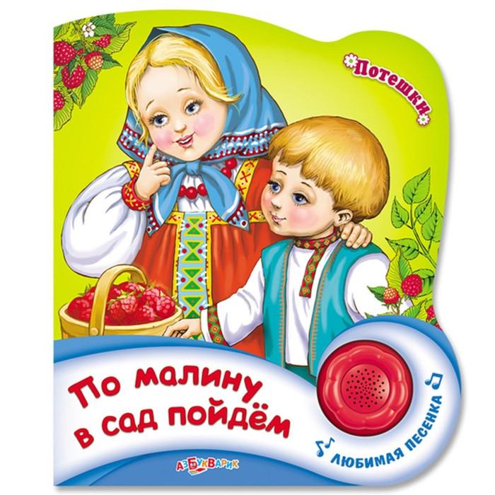 """Книга """"По малину в сад пойдем"""" Потешки, музыкальная, 10 страниц"""