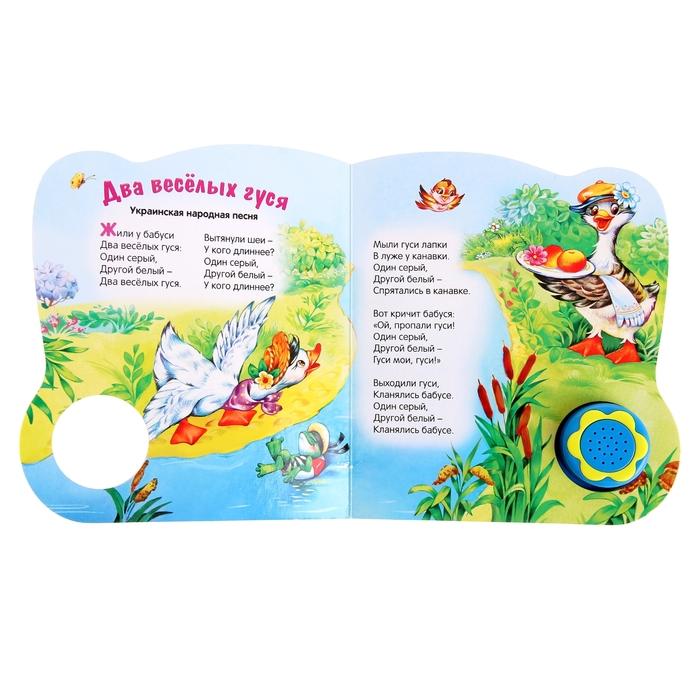 """Книга """"Веселые гуси"""" - потешки, музыкальная, 10 страниц"""