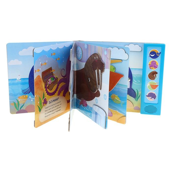 """Книжка """"Где плавает кит?"""" серия Живые картинки"""