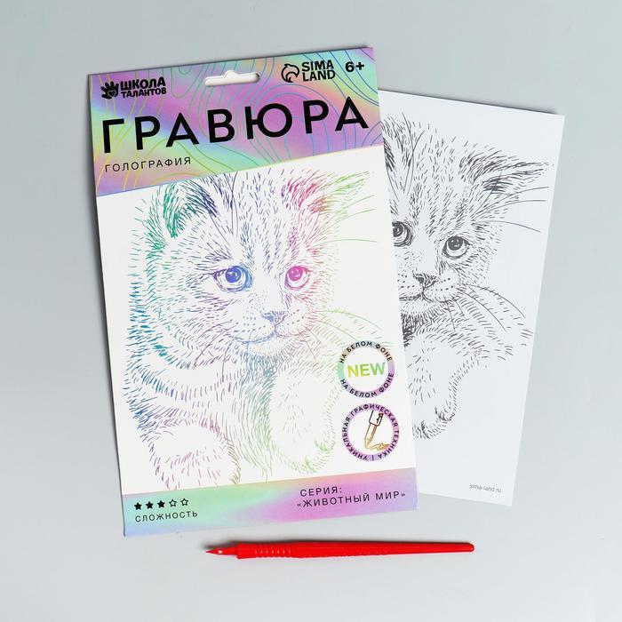 """Гравюра """"Пушистый котенок"""" A5, с металлическим голографическим эффектом"""