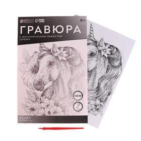 Гравюра «Единорог в цветах» A4, с металлическим серебряным эффектом