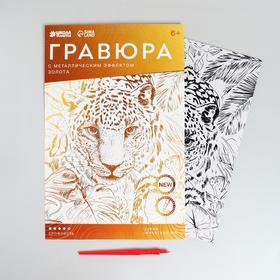 """Гравюра """"Леопард в джунглях"""" A4, с металлическим золотым эффектом"""