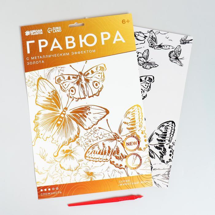 Гравюра «Полет бабочек» A4, с металлическим золотым эффектом - фото 988679