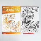 Гравюра «Полет бабочек» A4, с металлическим золотым эффектом - фото 988680