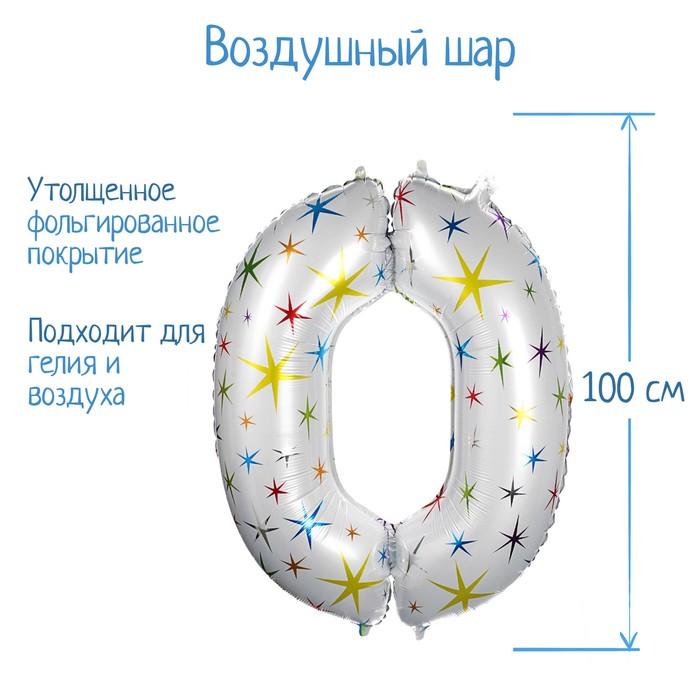 """Шар фольгированный 40"""" «Цифра 0», разноцветные звёзды - фото 957588"""