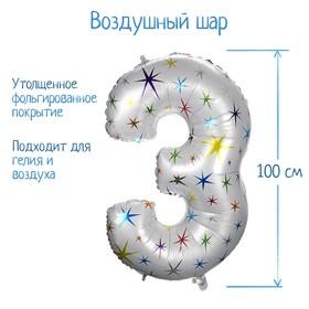 """Шар фольгированный 40"""" «Цифра 3», разноцветные звёзды"""