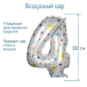 """Шар фольгированный 40"""" «Цифра 4», разноцветные звёзды"""