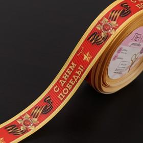 Лента репсовая «С Днём победы», 25 мм, 18 ± 1 м, цвет красный
