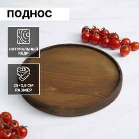 Поднос из натурального кедра Magistro, 25×2,8 см, цвет шоколадный