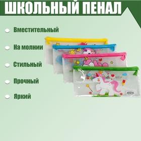 Pencil case school zipper MIX Unicorns