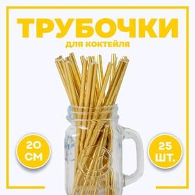 Трубочки для коктейля, набор 25 шт., цвет золотой