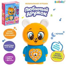 "ZABIAKA the musical Toy ""my dear friend 2"", light, sound SL-03237"