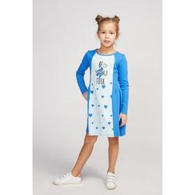 Платье для девочки, цвет голубой, рост 98-104 см (56)