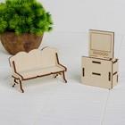 Конструктор «Гостиная» набор мебели 6 позиций - фото 105510868