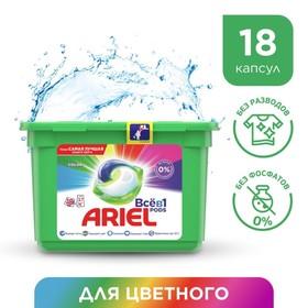 Капсулы для стирки Ariel Liquid Capsules Color, 18 шт. по 23,8 г