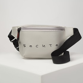 "Pouch belt youth ""Besite"""