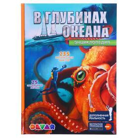 Энциклопедия 4D «В глубинах океана + Майя»