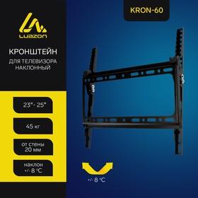 """Кронштейн LuazON KrON-60, для ТВ, наклонный, 23-55"""", 20 мм от стены, чёрный"""
