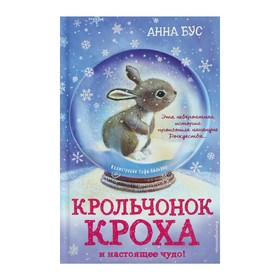 Children's. Snow stories of kindness and miracles. Little Bunny Rabbit and a real miracle! (# 2)