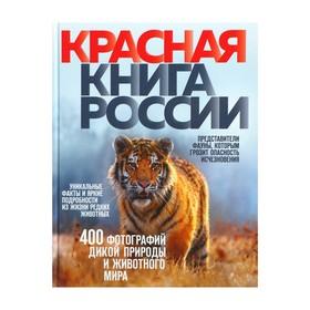 КраснаяКн. Красная книга России. 3-е изд.