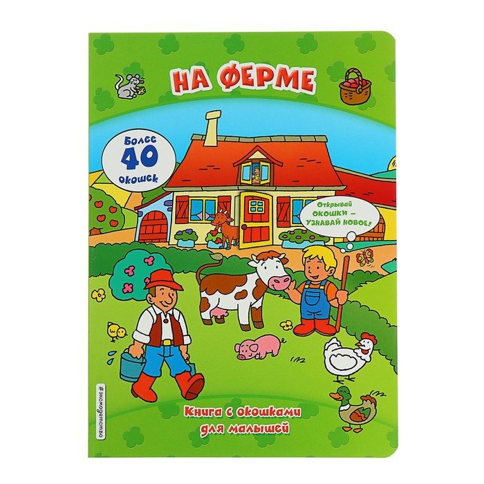 На ферме (книги с окошками) - фото 965283