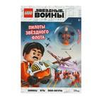 STAR WARS. Пилоты звёздного флота (+ мини-фигурка пилота-повстанца) - фото 978037